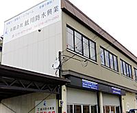 紙川防水興業
